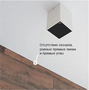 Бесщелевые потолки
